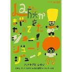 DVD/ハナレグミ・レキシ/La族がまたやってきた、ジュー!ジュー!ジュー!