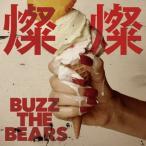 CD/BUZZ THE BEARS/燦燦(さんさん)