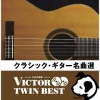 クラシック ギター名曲選 CD VICC-41056