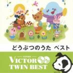 ショッピングどうぶつの森 CD/キッズ/どうぶつのうた ベスト (歌詞付)