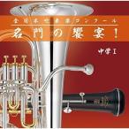 CD/オムニバス/全日本吹奏楽コンクール 名門の饗宴! 中学I