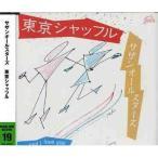 CD/サザンオールスターズ/東京シャッフル