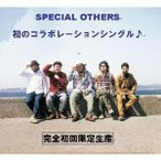 CD/SPECIAL OTHERS&キヨサク(from MONGOL800)/空っぽ (初回限定生産盤)