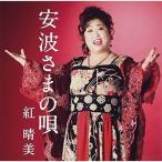 ★CD/紅晴美/安波さまの唄 (歌詞付)