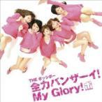 ★CD/THE ポッシボー/全力バンザーイ!My Glory! (通常盤)