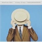 ショッピング星野源 CD/星野源/Crazy Crazy/桜の森 (解説歌詞付) (通常盤)