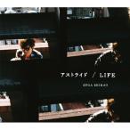 CD/スガシカオ/アストライド/LIFE (歌詞付)