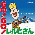 ★CD/シュプール音楽隊/GO!GO!レルヒさん (歌詞付)