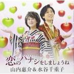 CD/山内惠介&水谷千重子/恋のハナシをしましょうね (歌詞付)