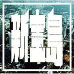 CD/サカナクション/新宝島 (歌詞付) (通常盤)