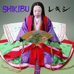 CD/レキシ/SHIKIBU (歌詞付) (通常盤)