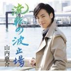 ★CD/山内惠介/流転の波止場 (歌詞付) (旅盤)