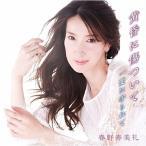 CD/春野寿美礼/黄昏に傷ついて (歌詞付) (通常盤)