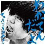CD/キュウソネコカミ/わかってんだよ (歌詞付) (通常盤)