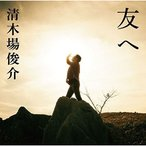 CD/清木場俊介/友へ (歌詞付) (通常盤)