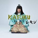 CD/レキシ/KATOKU (歌詞付) (通常盤)