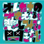 CD/サンボマスター/オレたちのすすむ道を悲しみで閉ざさないで (歌詞付) (通常盤)