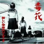 CD/新しい学校のリーダーズ/毒花 (歌詞付)