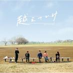 CD/キュウソネコカミ/越えていけ/The band (歌詞付) (通常盤)