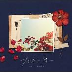 CD/手嶌葵/ただいま (歌詞付)