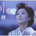 CD/長山洋子/長山洋子全曲集 〜絆〜