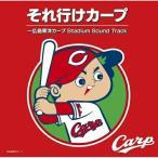 CD/スポーツ曲/それ行けカープ 〜広島東洋カープ Stadium Sound Track