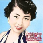 CD/野村雪子/ゴールデン☆ベスト 野村雪子 初恋シャンソン〜おばこマドロス
