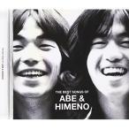 CD/安部俊幸・姫野達也/THE BEST SONGS OF ABE&HIMENO(安部俊幸・姫野達也 作品集)