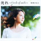 CD/若狭みなと/光れ 〜Circle of smile〜