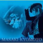 CD/京本政樹/ゴールデン☆ベスト 京本政樹 Tokyo Blue 〜孤独な天使たち〜 (解説歌詞付/ライナーノーツ)