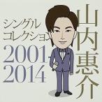 CD/山内惠介/シングルコレクション2001-2014 (歌詞付)