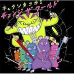 CD/キュウソネコカミ/チェンジ ザ ワールド (歌詞付) (通常盤)