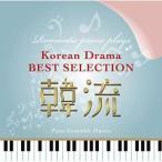 CD/ピアノ・アンサンブル・ムジカ/ロマンティック・ピアノが奏でる〜韓流ドラマ・ベスト・セレクション (解説付)