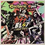 CD/Gacharic Spin/ガチャっとBEST(2010-2014) (歌詞付) (通常盤)