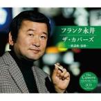 CD/フランク永井/フランク永井 ザ・カバーズ(歌謡曲・演歌) (歌詞付)