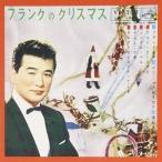 CD/フランク永井/フランクのクリスマス (解説歌詞付)