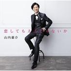 CD/山内惠介/恋してもええじゃないか (歌詞付)