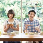 CD/Sugar's Campaign/ママゴト (歌詞付)