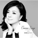 CD/薬師丸ひろ子/Cinema Songs (解説歌詞付)