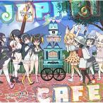 CD/けものフレンズ/TVアニメ『けものフレンズ』ドラマ&キャラクターソングアルバム「Japari Cafe」 (歌詞付)