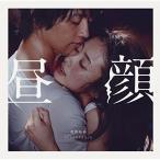 CD/菅野祐悟/映画『昼顔』サウンドトラック (歌詞付)