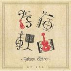 CD/さだまさし/存在理由〜Raison d'etre〜 (解説歌詞付)
