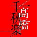 CD/高橋真梨子/高橋千秋楽 (歌詞付) (通常盤)