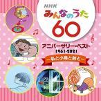 CD/童謡・唱歌/NHKみんなのうた 60 アニバーサリー・ベスト 〜私と小鳥と鈴と〜 (解説歌詞付)