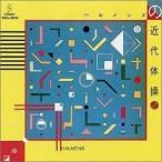 CD/ハルメンズ/ハルメンズの近代体操 +8 (SHM-CD)