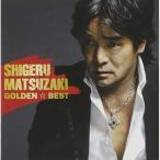 CD/松崎しげる/ゴールデン☆ベスト 松崎しげる (SHM-CD) (歌詞付)