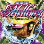 CD/オムニバス/SUPER Mellows DOMESTIC/U.S. WESTCOAST STYLE (解説付)