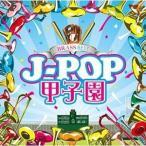 CD/����˥Х�/BRASS BEST J-POP�ûұ�