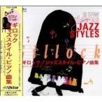Yahoo!サプライズweb★CD/グレンダ・オースティン/ギロック ジャズスタイル・ピアノ曲集  〜ジャズピアニストのように〜