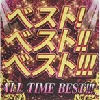 ★CD/オムニバス/BEST!BEST!!BEST!!!ALL TIME BEST!!!
